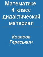 ГДЗ по математике 4 класс дидактический материал Козлова