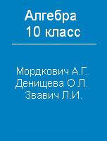 ГДЗ Решебник по Алгебре 10 класс Мордкович
