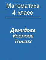 ГДЗ по математике 4 класс Демидова Козлова Тонких часть 1,2,3