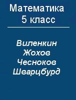 ГДЗ по математике 5 класс Виленкин Жохов Чесноков Шварцбурд