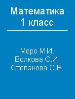 ГДЗ по математике 1 класс Моро 1 - 2 часть