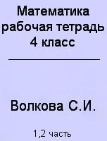 ГДЗ по математике 4 класс рабочая тетрадь 1,2 часть Волкова