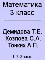 ГДЗ по математике 3 класс Демидова Козлова Тонких решебник