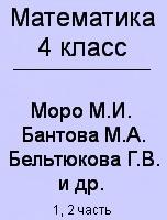 ГДЗ по математике 4 класс Моро 1,2 часть учебник ответы