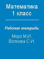 ГДЗ по математике 1 класс рабочая тетрадь Моро, Волкова - 1,2 часть