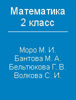 Решение и ответы Моро Математика 2 класс