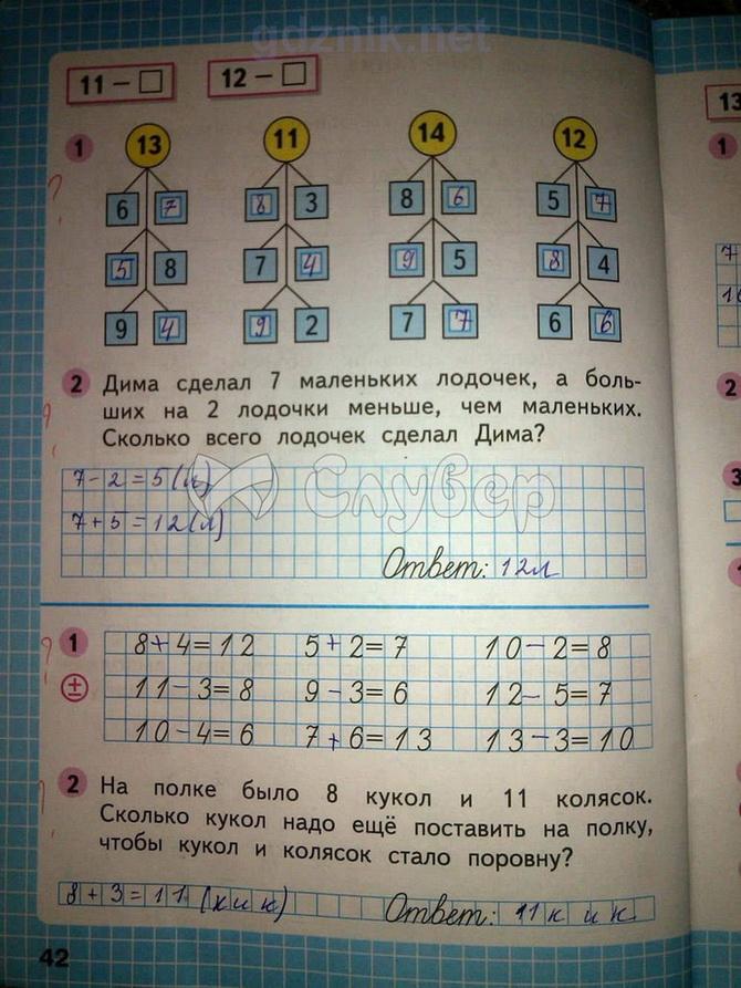 Ответы по математике 1 класс Моро (рабочая тетрадь):