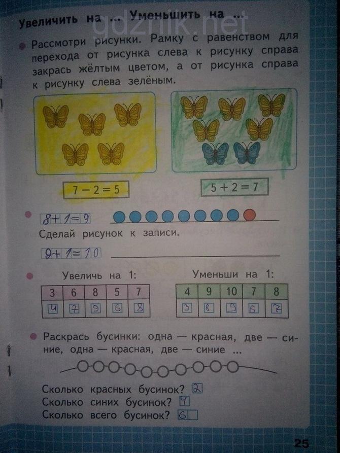 2 ответы тетрадь школа по россии рабочая решебник 2 класс математике часть