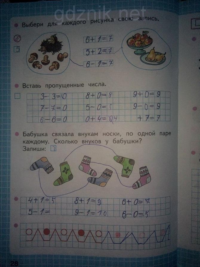 Математике по волкова часть задание домашние 2 класс моро 2 готовые