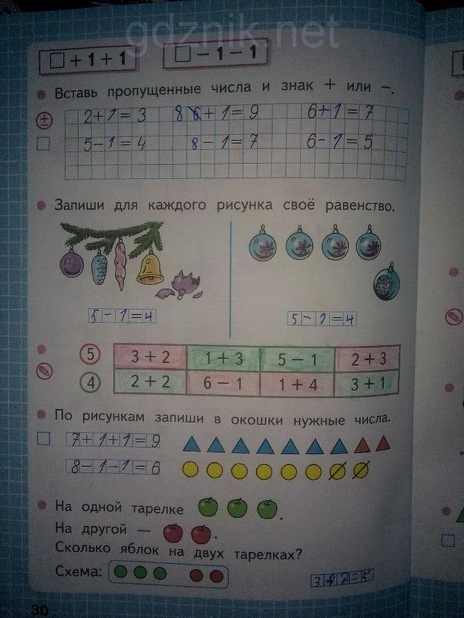 Рабочей тетради математике по решебник 1 по