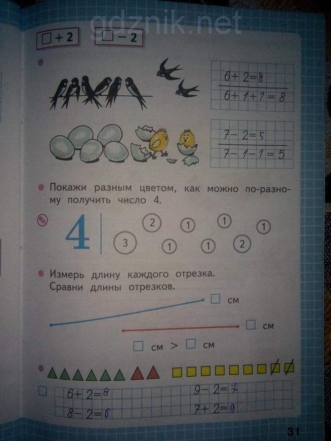 Гдз по математике 1 класс тетрадь 2 часть