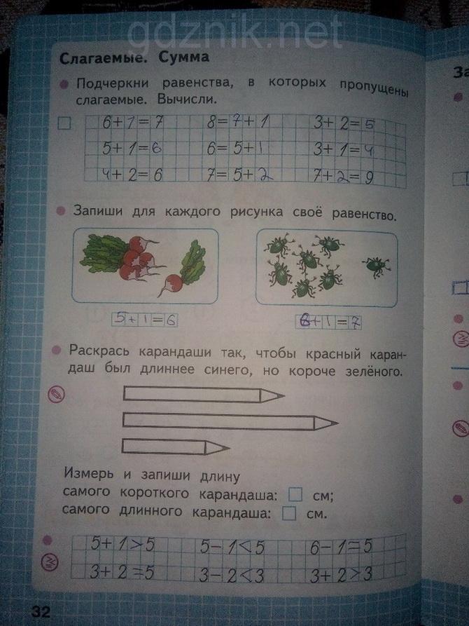 Гдз математика 1 класс рабочая тетрадь 1 часть ответы моро и волкова ответы