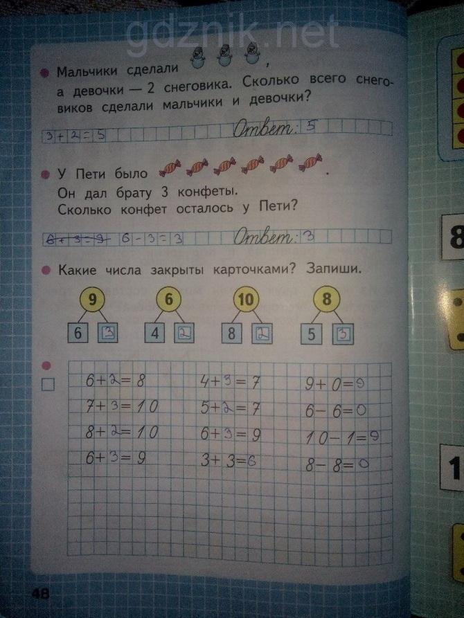 Гдз по математике в рабочей тетради 1 класс 1 часть моро