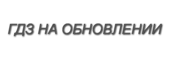 Гдз По Математике Дидактический Материал Козлова Гераськина