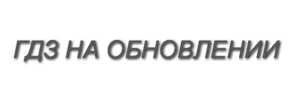 Математика 4 класс школа россии учебник ответы решебник