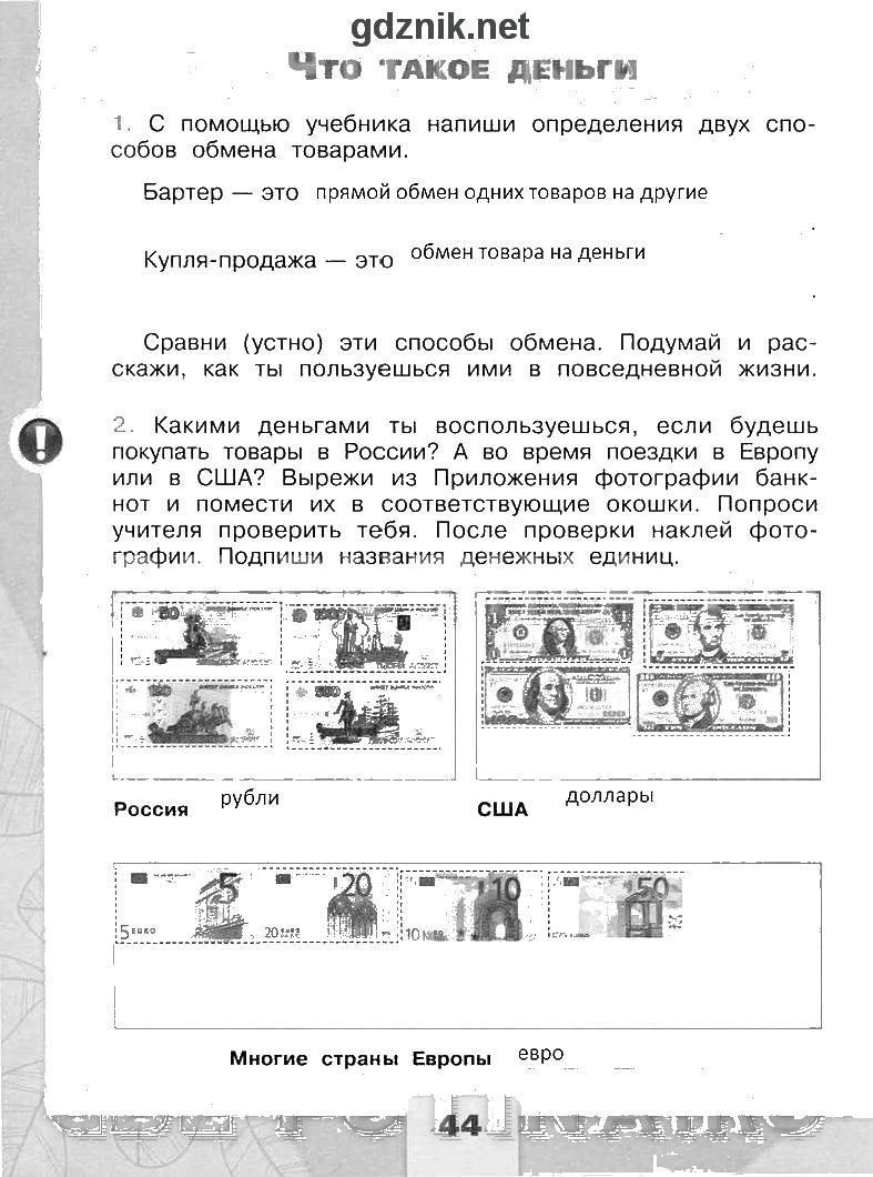 Решебник По Окружающему Миру 3 Класс А.а.плешаков 1 Часть Рабочая Тетрадь